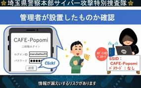 埼玉県警が「サイバー攻撃対策啓発映像~無線LAN編~」を配信開始