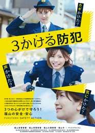 広島県福山東署で女性アイドルユニットを署広報大使に任命