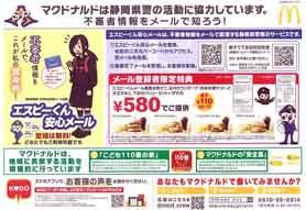 静岡県警がマクドナルドと連携して不審者情報提供の「安全メール」を配信