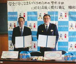 兵庫県福崎署と山崎製パンが警察活動の支援協定結ぶ