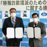 長崎県警が県タクシー協会と特殊詐欺撲滅の協定結ぶ