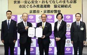 京都府警が京都市と安全安心推進運動の協定を締結