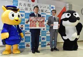 愛知県豊田署がサッカーJ1・名古屋グランパスを広報大使に委嘱