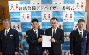 兵庫県警が関西大学教授に「雑踏警備アドバイザー」を委嘱