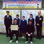 埼玉県浦和東署が地元中学生と協働し「手作りカード被害防止大作戦」