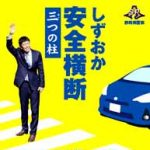 静岡県警で「しずおか・安全横断三つの柱」を推進