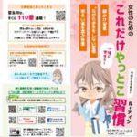 埼玉県警で女性の被害防止リーフレット・ポスターを作製