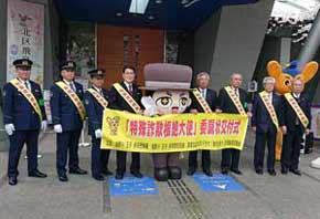 東京・北区内3署が「しぶさわくん」に特殊詐欺根絶大使を委嘱