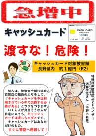 長野県中野署で詐欺被害防止アドバイザーのイラスト入り啓発チラシ配布