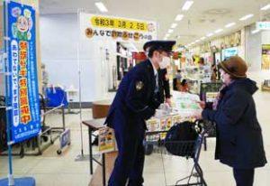北海道江別署が管内企業と連携して詐欺被害防止の啓発活動