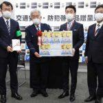 滋賀県警がセキスイハイムから事故防止や防犯啓発のマスクの贈呈受ける