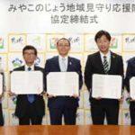 宮崎県都城署がセブン-イレブンと地域見守りの協定結ぶ