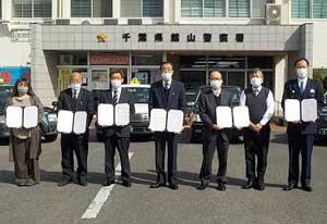 千葉県館山署でタクシー会社5社と詐欺被害防止の協定締結