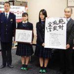 広島県海田署が高校書道部員揮毫の自転車盗難防止ポスターを作製