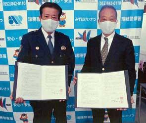 愛知県瑞穂署とタクシー事業者7社で地域住民の安全安心協定結ぶ