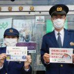 京都府下鴨署が自転車盗防止等のオリジナルチラシを制作