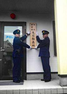 宮城県河北署の大川駐在所が震災10年の節目に再建