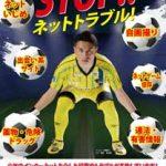 青森県警がサッカー選手起用したネットトラブル防止動画・ポスター制作