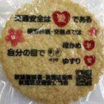 """新潟県秋葉署で""""愛""""が詰まった交通安全クッキー配る"""