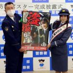 神奈川県戸部署でアイドル「仮面女子」の防犯ポスター製作