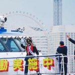 神奈川県横浜水上署が海上から交通事故・詐欺防止を呼び掛け