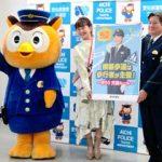 愛知県警が元フィギュアスケート選手・村上佳菜子さんを「交通安全大使」に
