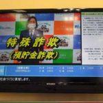 愛知県警が農協と協力して詐欺被害防止動画で啓発活動