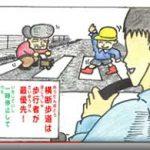山形県警がYouTubeで交通安全4コママンガを配信