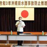沖縄県警で水難事故防止推進協議会を開催