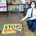 愛知県南署が詐欺被害防止の錯視サインの啓発シートを製作