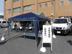 鳥取県鳥取署で新型コロナ感染者発生時に備えた臨時窓口開設訓練