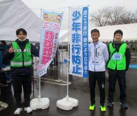 北海道名寄署員がハーフマラソン大会出場で詐欺被害・少年非行防止を啓発
