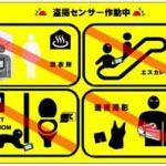 千葉県警が盗撮被害防止ステッカーで注意を呼び掛け