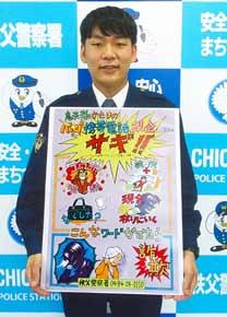 埼玉県秩父署の元漫画家署員が詐欺被害防止啓発チラシを製作