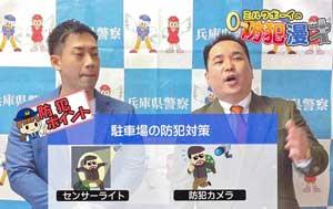 兵庫県警がお笑いコンビ・ミルクボーイの防犯動画を制作