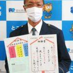愛知県常滑署がコロナワクチン接種クーポン券に犯罪防止チラシを同封
