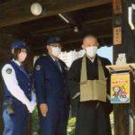 大阪府天王寺署が「こどもみまもり寺」172寺院を指定