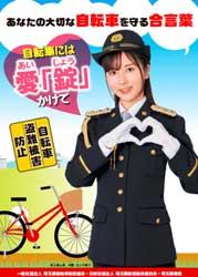 埼玉県警が元乃木坂46・佐々木琴子さんを自転車盗難被害防止メッセンジャーに委嘱