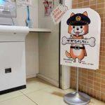 長野県長野中央署がお笑い芸人のイラストを詐欺被害防止に活用