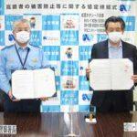 愛知県北署がタクシー会社と高齢者の詐欺被害防止等協定結ぶ