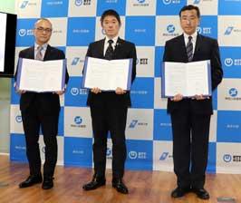 神奈川県警・県・NTTで地域安全の協定を締結