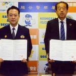 埼玉県越谷署が第一生命保険と地域安全の協定結ぶ