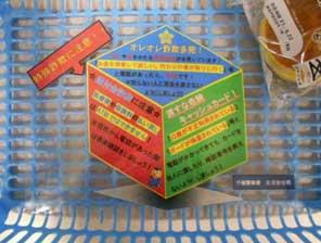 愛知県千種署が買い物かごに詐欺被害防止の啓発シールを貼付