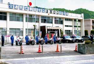 埼玉県小鹿野署で事故ゼロ日継続のための交通安全キャンペーン