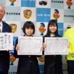 岐阜県多治見署が優秀交通安全標語制作の高校生を表彰
