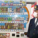富山県警で安全・安心おしゃべり防犯自販機を設置