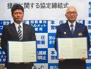 埼玉県本庄署が地元ラジオ放送局と犯罪・交通安全情報等の提供協定結ぶ