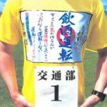 宮城県警交通部が県警駅伝大会に飲酒運転根絶Tシャツで出場