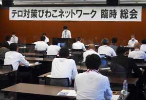 滋賀県警のテロ対策びわこネットワークが臨時総会開く