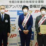 北海道警が「札幌よしもと」の芸人を防犯アンバサダーに